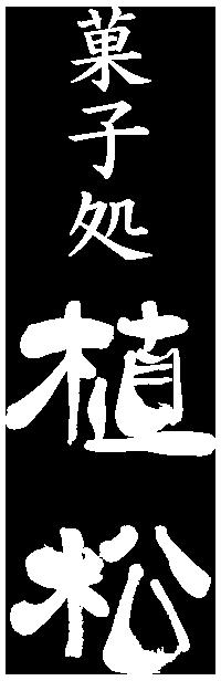 菓子処 植松